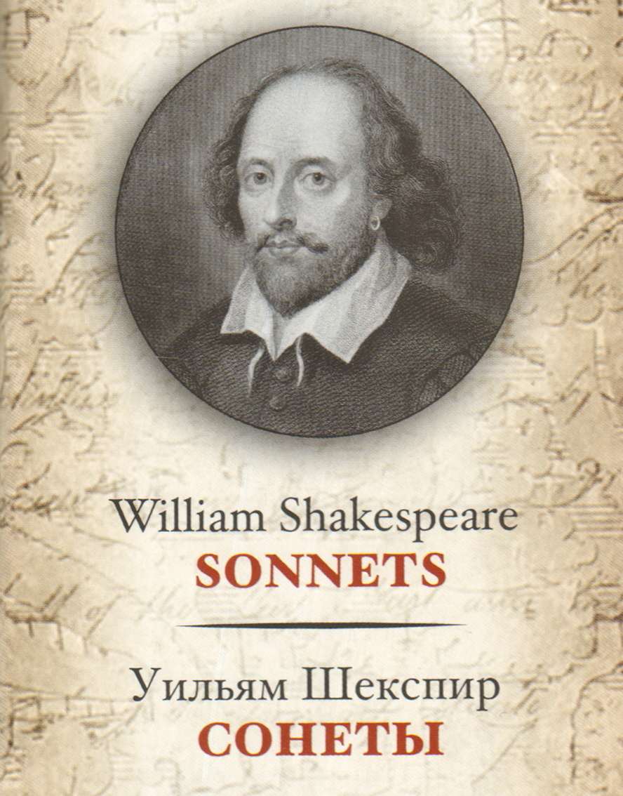 william shakespeare sonnet Shakespeare's sonnets are considered to be among the most romantic poems ever written sonnet 18 is also a perfect example of shakespeare's ability to explain human emotion so succinctly.